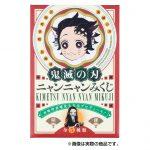 ニャンニャンみくじ(全5種)