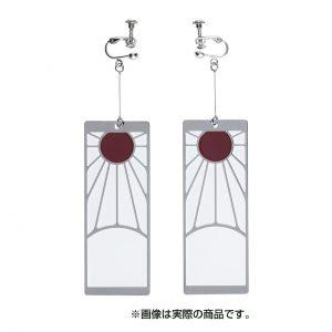 竈門炭治郎の耳飾り 額装Ver.
