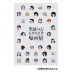箔押しイラストカードコレクション(全15種)