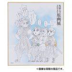 色紙コレクション(全8種)